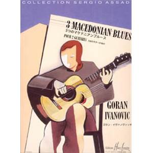 IVANOVIC GORAN - MACEDONIAN BLUES (3) - GUITARE